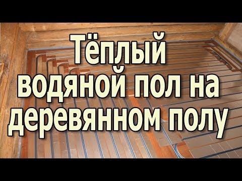 Водяной теплый пол на деревянный пол своими руками. Монтаж теплых водяных полов в частном доме.
