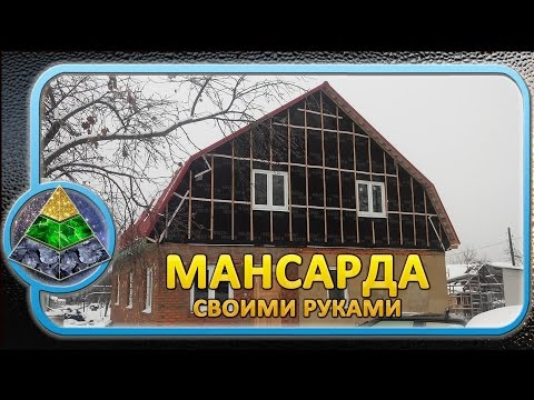 Мансардная крыша своими руками (1-я часть)