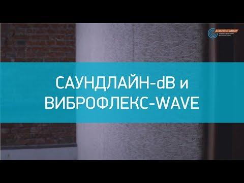 Звукоизолирующие перегородки с использованием Саундлайн-dB и Виброфлекс-Wave