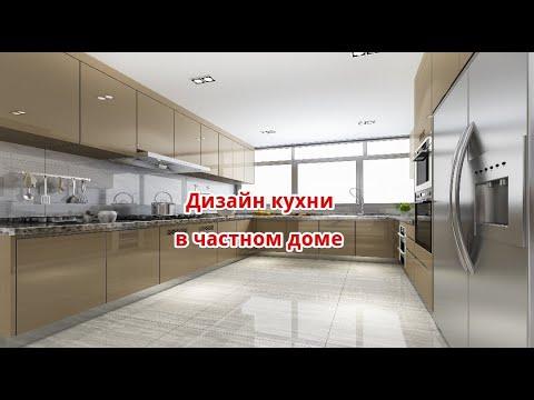 Дизайн кухни в частном доме. Инновационные решения организации пространства. Особый подход.