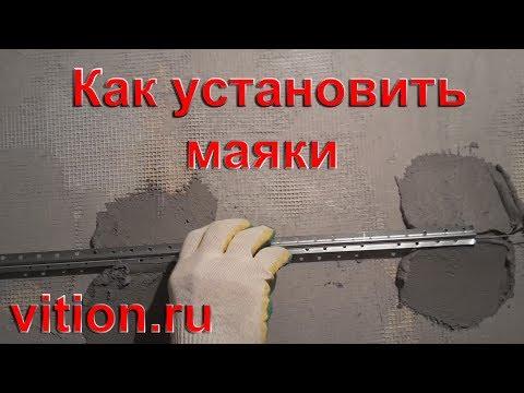 Подготовка стен к штукатурке или как установить маяки
