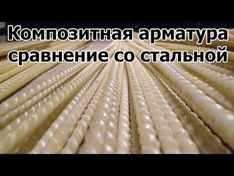 Композитная арматура - сравнение со стальной
