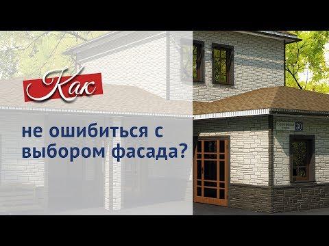 Дизайн фасада дома. Как не ошибиться с выбором.