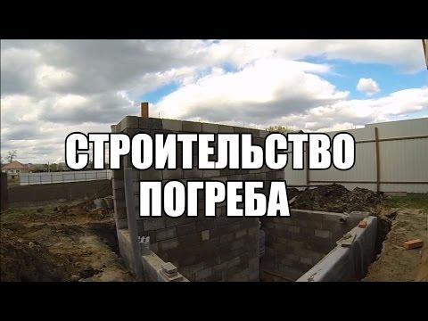 """Строительство """"коробки"""" погреба."""