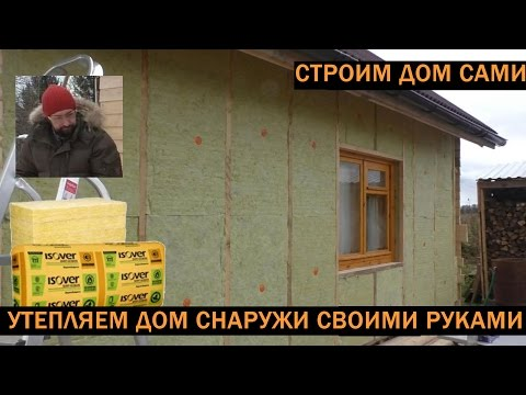 Как утеплить дом из бруса снаружи (не сложно и не дорого)