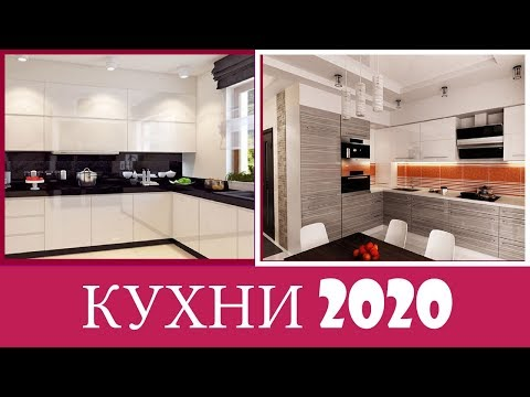 КУХНИ 2020 | Современные Идеи Дизайна Кухни | Тренды Кухни 2020 ( 1 часть )