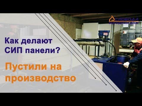 Что такое СИП панель? Как делают СИП панели? Производство SIP. Пустили на завод.