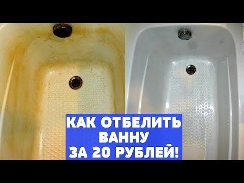 КАК ОТМЫТЬ ВАННУ БЫСТРО / БЕЛОСНЕЖНАЯ ВАННА без ХИМИИ/