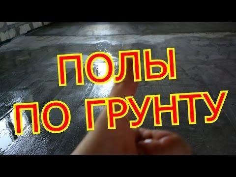 ПОЛЫ ПО ГРУНТУ СВОИМИ РУКАМИ.FLOORS ON SOIL THE HANDS