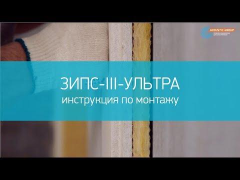 Звукоизоляция стен в квартире своими руками, инструкция ЗИПС-III-Ультра