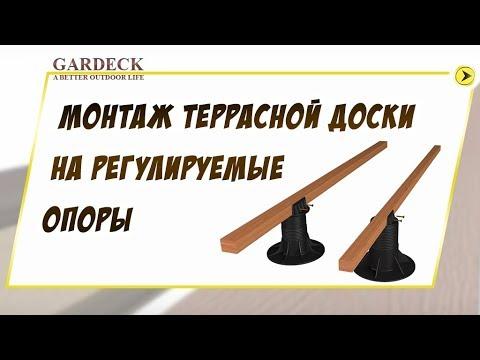 Монтаж террасной доски ДПК на регулируемые опоры. Полное видео.