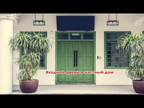Двери для дома входные