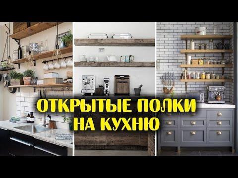 Открытые полки на кухню: лучшие решения для организации пространства