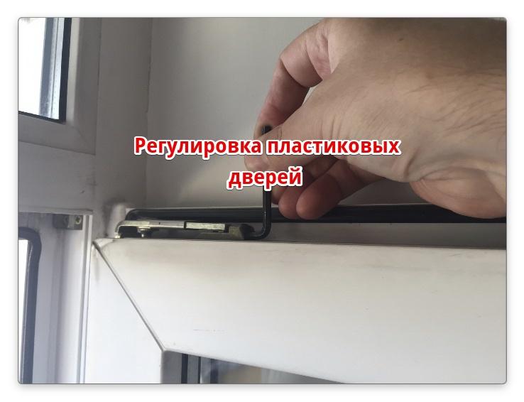 Регулировка пластиковых входных дверей самостоятельно инструкция