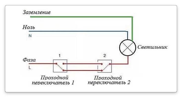 Схема подключение проходного выключателя с двух мест
