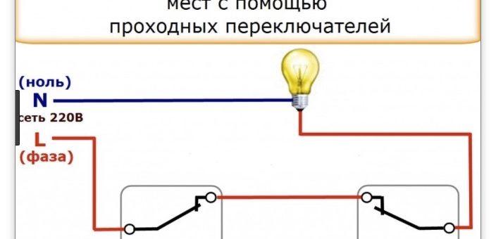 Схемаподключения проходного выключателя с 2 мест