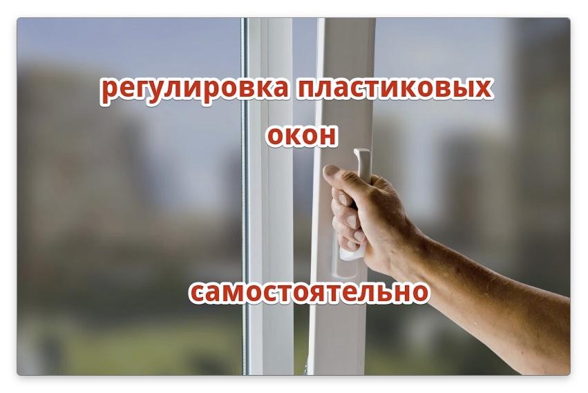 Регулировка пластиковых окон: как отрегулировать пластиковые окна