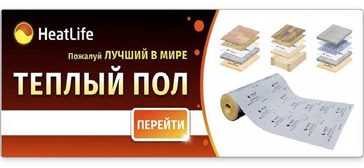 карбоновый теплый пол HeatLife