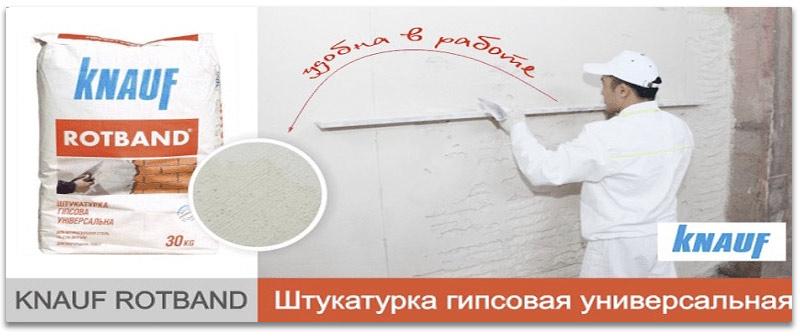 состав смеси штукатурки ротбанд